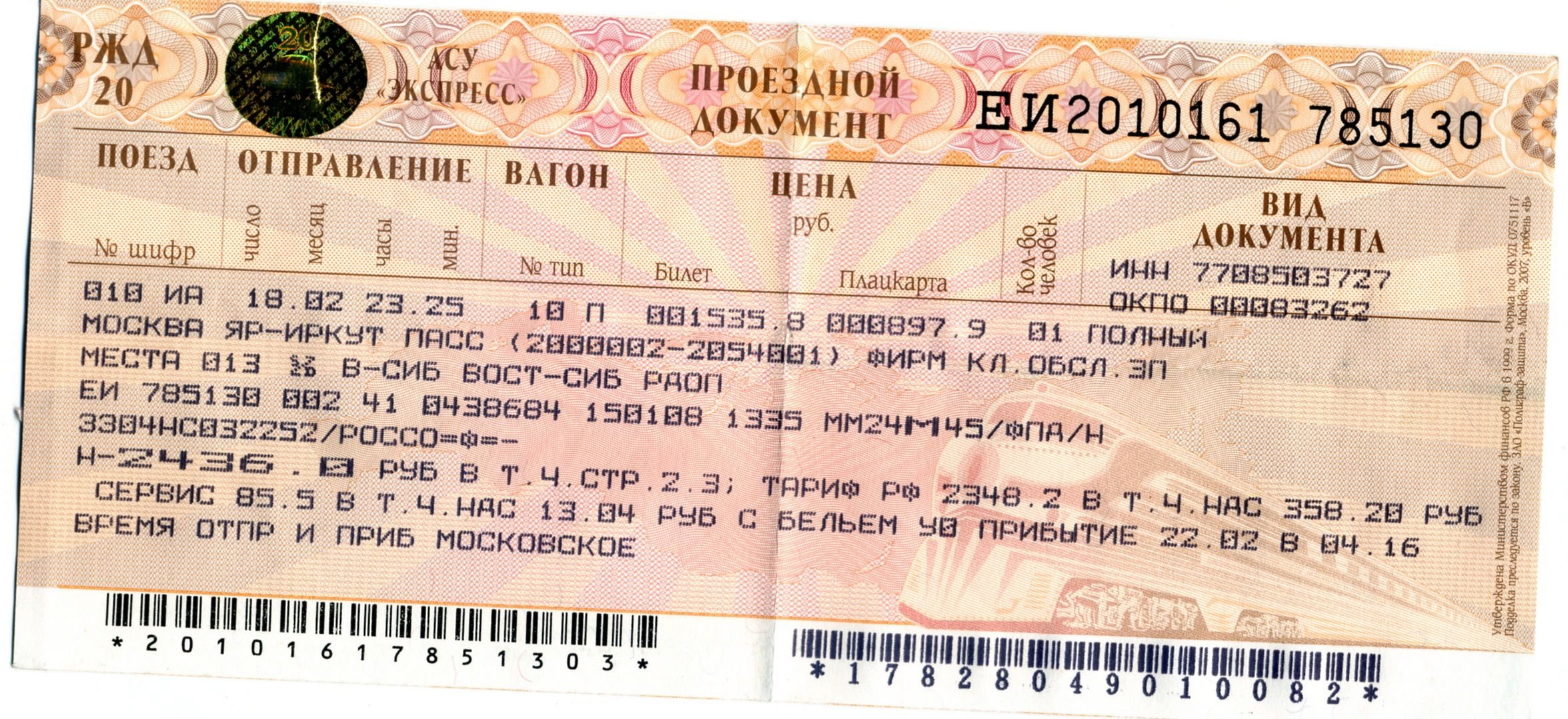 mon billet de transsib (2008)